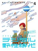 デジタル野性時代 2013年4月号(デジタル野性時代)