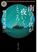 【期間限定価格】南の子供が夜いくところ(角川ホラー文庫)