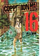 COPPELION(16)
