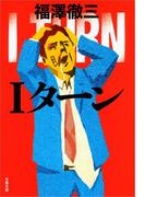 Iターン(文春文庫)