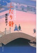 切り絵図屋清七 ふたり静(文春文庫)