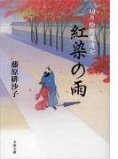 切り絵図屋清七 紅染の雨(文春文庫)