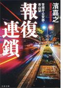 報復連鎖 警視庁公安部・青山望(文春文庫)