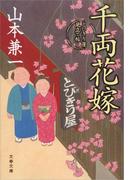 千両花嫁 とびきり屋見立て帖(文春文庫)