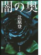 闇の奥(文春文庫)