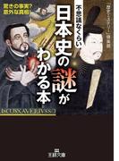 不思議なくらい日本史の謎がわかる本(王様文庫)