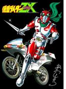 冒険王版仮面ライダーZX