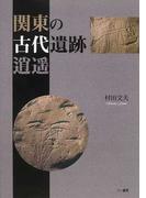 関東の古代遺跡逍遙