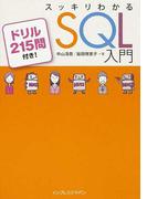 スッキリわかるSQL入門 ドリル215問付き!