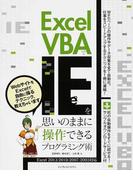 Excel VBAでIEを思いのままに操作できるプログラミング術