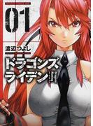 ドラゴンズライデン 01 (ドラゴンコミックスエイジ)(ドラゴンコミックスエイジ)