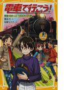 電車で行こう! 7 青春18きっぷ・1000キロの旅