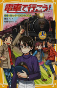 電車で行こう! 7 青春18きっぷ・1000キロの旅 (集英社みらい文庫)