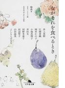 """女がそれを食べるとき 女性作家""""食と恋""""の小説集 (幻冬舎文庫)(幻冬舎文庫)"""
