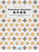 Photoshop+Illustrator集中講座 実践力を身につける