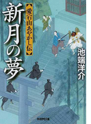 新月の夢 愛宕山あやかし伝 (学研M文庫)(学研M文庫)