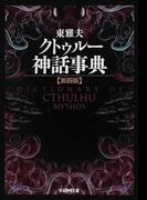 クトゥルー神話事典 第4版 (学研M文庫)(学研M文庫)