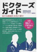 ドクターズガイド 治せる医師を本気で探す 全国861人の専門医を紹介