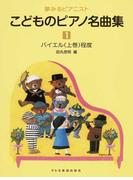 こどものピアノ名曲集 2013−1 バイエル(上巻)程度 (夢みるピアニスト)