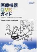医療機器QMSガイド 製造業許可監査,QMS適合性調査の対応のための実例解説