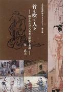 竹を吹く人々 描かれた尺八奏者の歴史と系譜 (人文社会科学ライブラリー)