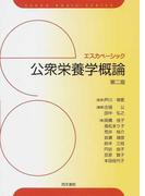 公衆栄養学概論 第2版 (エスカベーシック)