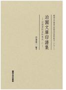 泊園文庫印譜集 (関西大学東西学術研究所資料集刊 泊園書院資料集成)
