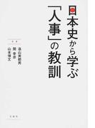 日本史から学ぶ「人事」の教訓