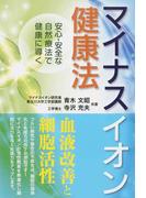 マイナスイオン健康法 安心・安全な自然療法で健康に導く