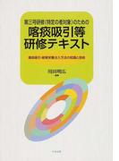 第三号研修〈特定の者対象〉のための喀痰吸引等研修テキスト 喀痰吸引・経管栄養注入方法の知識と技術