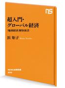 超入門・グローバル経済―「地球経済」解体新書(NHK出版新書)