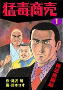 猛毒商売 極道血闘録1