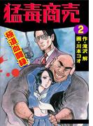 猛毒商売 極道血闘録2
