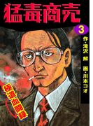 猛毒商売 極道血闘録3