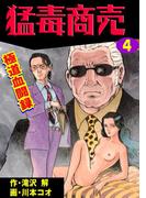 猛毒商売 極道血闘録4