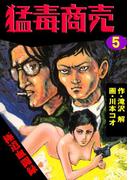猛毒商売 極道血闘録5