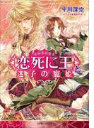<恋死に王>と迷子の寵姫(イラスト簡略版)(ルルル文庫)