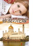 砂漠の花嫁(ハーレクイン・プレゼンツ作家シリーズ別冊)