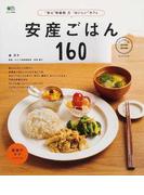 """安産ごはん160 """"安心""""助産院דおいしい""""カフェ (エイムック ei cooking health)(エイムック)"""
