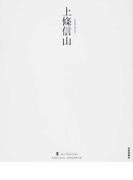 上條信山 (墨New Classic Series)