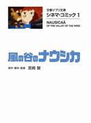 風の谷のナウシカ (文春ジブリ文庫 シネマ・コミック)(文春ジブリ文庫)