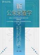 新公衆栄養学 第12版 (DAI−ICHI SHUPPAN TEXTBOOK SERIES)