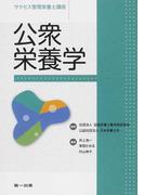 サクセス管理栄養士講座 第2版 11 公衆栄養学
