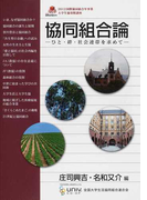 協同組合論 ひと・絆・社会連帯を求めて 2012年国際協同組合年事業・大学生協寄附講座講義録