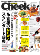 Cheek 2013年5月号(Cheek)