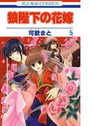 狼陛下の花嫁(5)(花とゆめコミックス)