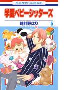 学園ベビーシッターズ(5)(花とゆめコミックス)
