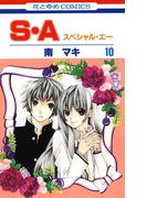 S・A(スペシャル・エー)(10)(花とゆめコミックス)