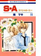 S・A(スペシャル・エー)(11)(花とゆめコミックス)
