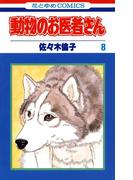 動物のお医者さん(8)(花とゆめコミックス)
